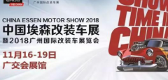 广州国际汽车展 让世界看到中国改装车