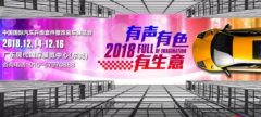 中国汽车改装大事件 12.14 AIT东莞改装展开启