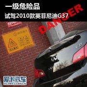 一级危险品 爱卡试驾2010款英菲尼迪G37