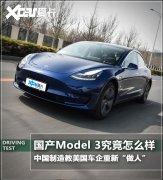 爱卡新能源评测 国产Model 3完虐进口版