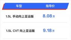 升级为LED大灯 吉利帝豪向上亚运版上市 售8.08-9.18万元