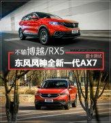 不输博越/RX5 测试东风风神全新一代AX7