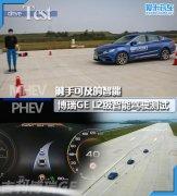 触手可及的智能 博瑞GE L2智能驾驶测试