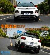 专属潮流SUV 东雪云逸350THP单车测试