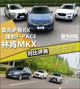 刚柔并济 林肯MKX/F-PACE/RX对比测试
