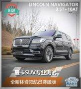 爱卡SUV专业测试 全新林肯领航员尊耀版