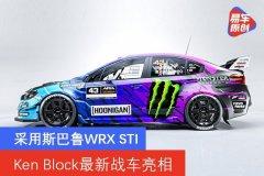 Ken Block最新战车亮相 采用斯巴鲁WRX STI