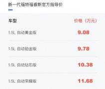 新一代福特福睿斯正式上市 售价区间9.08-11.68万元