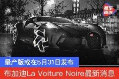 布加迪La Voiture Noire最新消息 量产版或在5月31日发布