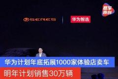 华为计划年底拓展1000家体验店卖车 明年计划销售30万辆